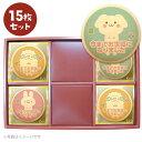 退職 お菓子 メッセージクッキー どうぶつたちのお礼セット15枚入 お祝い プチギフト ショークッキー