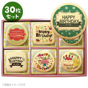 誕生日 お菓子 メッセージクッキー お得な30枚セット箱入り お礼 プチギフト 個包装