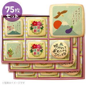 新年のあいさつに!お正月メッセージクッキー5種類45枚セット(箱入り)お礼・ギフト
