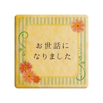 Thank you message cookies take care now and favors