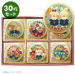 記念日 お祝い お子様の記念日やご褒美に個包装で配りやすいおめでとうを伝えるメッセージクッキー 30枚セット ギフトボックス入り