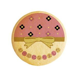 メッセージクッキーお世話になりました 大人可愛い  お礼 プチギフト ショークッキー