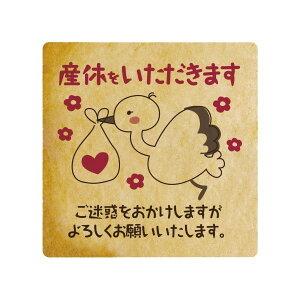 メッセージクッキー産休をいただきます_コウノトリ お礼・プチギフト・ショークッキー
