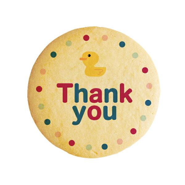 【Thank you・アヒル】ありがとうを伝えるメッセージスイーツ《出産祝い・内祝・プチギフト》【ショークッキー】