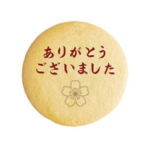 メッセージクッキーありがとうございました 桜印2  お祝い返し プチギフト ショークッキー