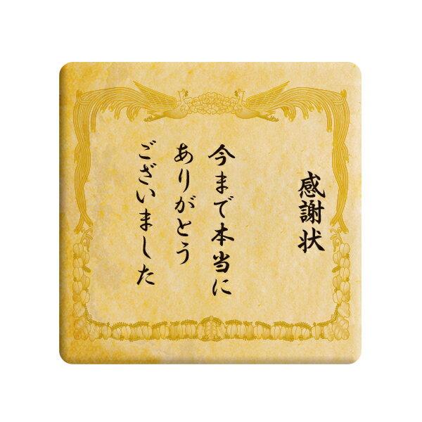 メッセージクッキー感謝状 賞状風 今まで本当にありがとうございました お礼・プチギフト・ショークッキー
