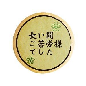 メッセージクッキー 長い間ご苦労様でした 桜 花 緑 お礼 プチギフト ショークッキー