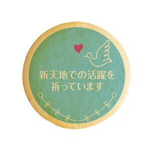 メッセージクッキー 新天地での活躍を祈っています 鳩 ハト お礼 プチギフト ショークッキー