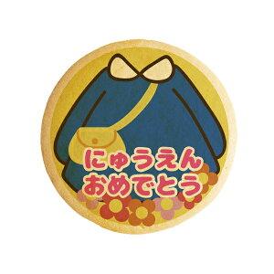 メッセージクッキー 入園のお祝い_園児服 お祝い・プチギフト・ショークッキー