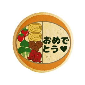 メッセージクッキー おめでとう 入園のお祝い_おめでとう箱 お弁当箱 お祝い・プチギフト・ショークッキー