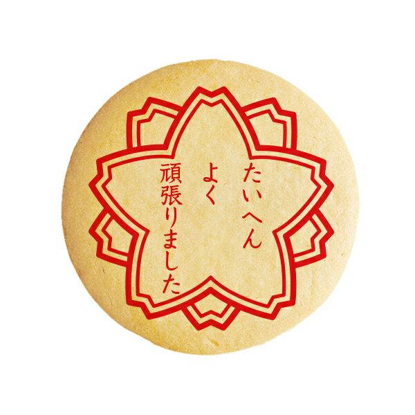 メッセージクッキー たいへんよく頑張りました_卒業おめでとう ハンコ お祝い・プチギフト・ショークッキー