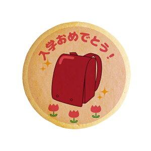 メッセージクッキー 入学おめでとう_ランドセル赤 お祝い・プチギフト・ショークッキー