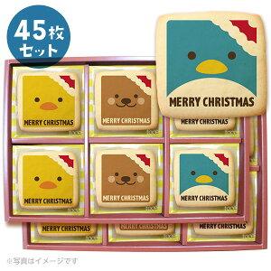 動物たちのクリスマス!メッセージクッキー45枚セット(箱入り)お礼・ギフト