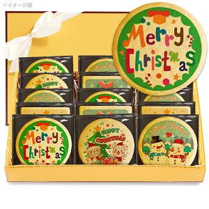 クリスマスパーティーに!プリントクッキー15枚セット(箱入り)お礼・ギフト