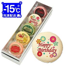誕生日 お菓子 HappyBirthDay!!メッセージマカロン 5個セット お祝い プチギフト