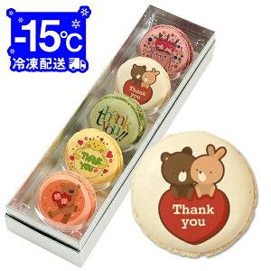ありがとう お菓子 メッセージマカロン 5個セットお礼 プチギフト