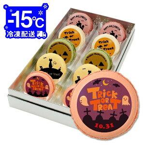 ハロウィンパーティーに!プリントマカロン 10個セット(箱入り)お祝い・プチギフト