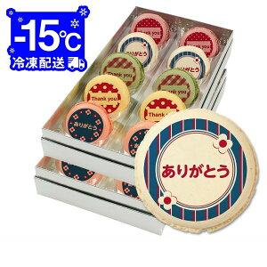 ありがとう お菓子 メッセージマカロン 20個セット 箱入り お礼 プチギフト