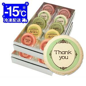 ありがとう お菓子 メッセージマカロン 20個セットご挨拶 プチギフト お世話になりました