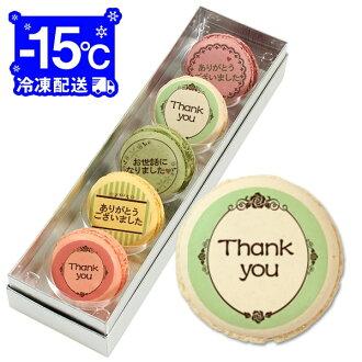 成熟又可愛的留言馬卡龍5個安排感謝、微型禮物