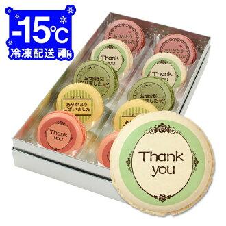 成熟又可愛的留言馬卡龍10個安排感謝、微型禮物