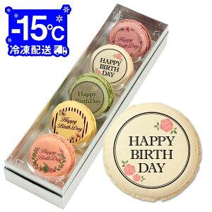 誕生日 お菓子 HappyBirthDay(お花) メッセージマカロン 5個セット(箱入り)お祝い プチギフト