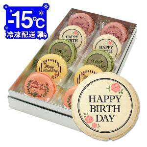 誕生日 お菓子 メッセージマカロン 10個セット(箱入り)お祝い プチギフト