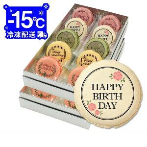 HappyBirthDay(お花)・大好きな人の誕生日にメッセージマカロン 20個セット(箱入り)お祝い・プチギフト