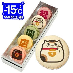 開店祝い お菓子 メッセージマカロン 5個セット(箱入り)お祝い プチギフト