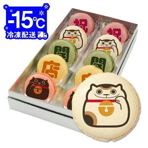 開店祝い お菓子 メッセージマカロン 10個セット(箱入り)お祝い プチギフト