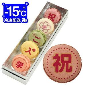 入学祝 お菓子 メッセージマカロン 5個セット お礼 プチギフト