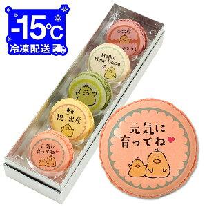 出産祝い お菓子 ひよこメッセージマカロン 5個セット お祝い プチギフト