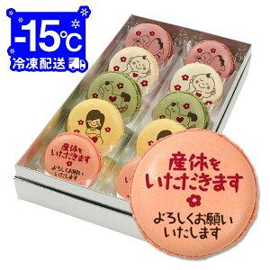 産休 お菓子 メッセージマカロン 10個セット お礼 挨拶 プチギフト