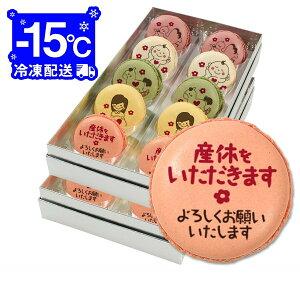 産休 お菓子 あいさつにメッセージマカロン 20個セット お礼 プチギフト