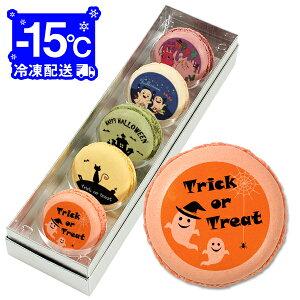 ハロウィン お菓子 メッセージマカロン 5個セット(箱入り)お祝い プチギフト Bセット