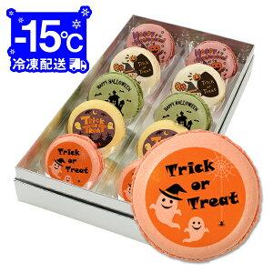 ハロウィン お菓子 メッセージマカロン 10個セット(箱入り)お祝い プチギフト Aセット