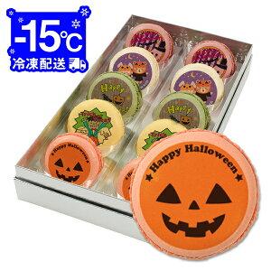 ハロウィン お菓子 メッセージマカロン 10個セット(箱入り)お祝い プチギフト Bセット