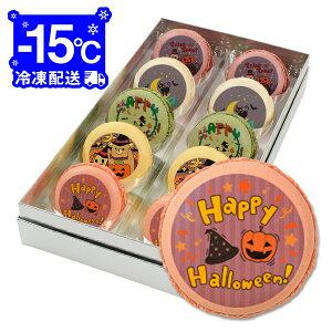 ハロウィン お菓子 メッセージマカロン 10個セット(箱入り)お祝い プチギフト Cセット