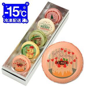 クリスマスパーティーに!メッセージマカロン 5個 Dセット(箱入り)お礼・プチギフト 【楽天市場】【Xmasお菓子】
