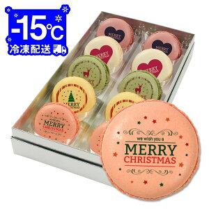 クリスマス メッセージマカロン 10個 Dセット(箱入り) お菓子 プチギフト