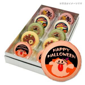 ハロウィン お菓子 メッセージマカロン キュートなお化けがカワイイ HAPPY HALLOWEEN 10個セット 手作り スイーツ ギフト