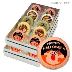 ハロウィン お菓子 メッセージマカロン キュートなお化けがカワイイ HAPPY HALLOWEEN 20個セット 手作り スイーツ ギフト
