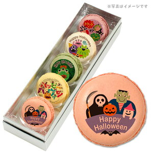 ハロウィン お菓子 メッセージマカロン モンスターたちが大騒ぎ パンプキンナイト 5個セット 手作り スイーツ ギフト