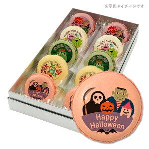 ハロウィン お菓子 メッセージマカロン モンスターたちが大騒ぎ パンプキンナイト 10個セット 手作り スイーツ ギフト