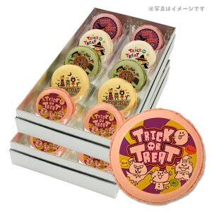 ハロウィン お菓子 メッセージマカロン 動物たちの楽しいハッピーハロウィン 20個セット 手作り スイーツ ギフト