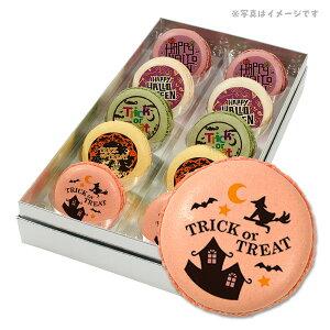 ハロウィン お菓子 メッセージマカロン ハッピーハロウィンパーティナイト 人気の5つのフレーバーで美味しい 10個セット 手作り スイーツ ギフト