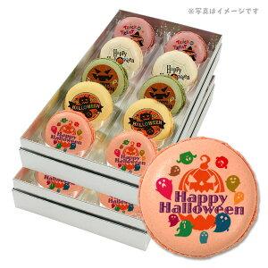 ハロウィン お菓子 メッセージマカロン ジャックオランタンとお祝い 人気の5つのフレーバーで美味しい 20個セット 手作り スイーツ ギフト