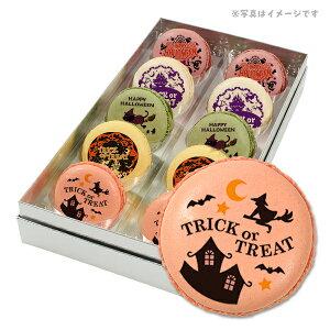 ハロウィン お菓子 メッセージマカロン 色々な魔女が勢ぞろい 人気の5つのフレーバーで美味しい 10個セット 手作り スイーツ ギフト