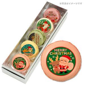 クリスマスパーティ スイーツ メッセージマカロン サンタさんと一緒にハッピークリスマス 5つのフレーバーがおいしい 5個セット お菓子
