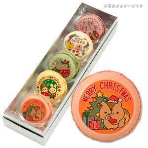 クリスマス スイーツ メッセージマカロン 動物たちのクリスマスパーティ 5つのフレーバーがおいしい 5個セット お菓子